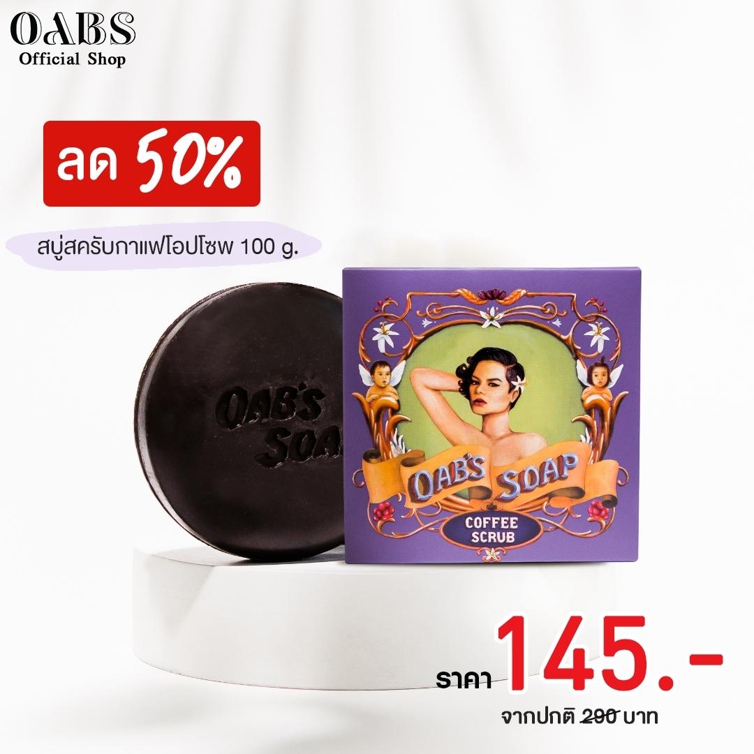 (50%) Oab's Coffee Scrub สบู่สครับกาแฟ โอปโซพ ขนาด 100 กรัม