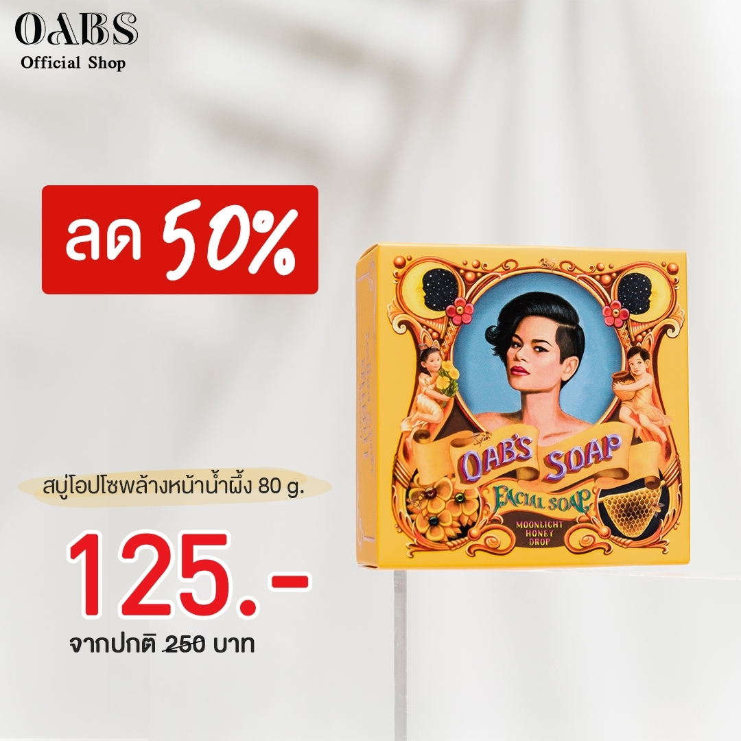 (50%) Oab's Moonlight Honey Drop สบู่ล้างหน้าน้ำผึ้ง โอปโซพ ขนาด 80 กรัม
