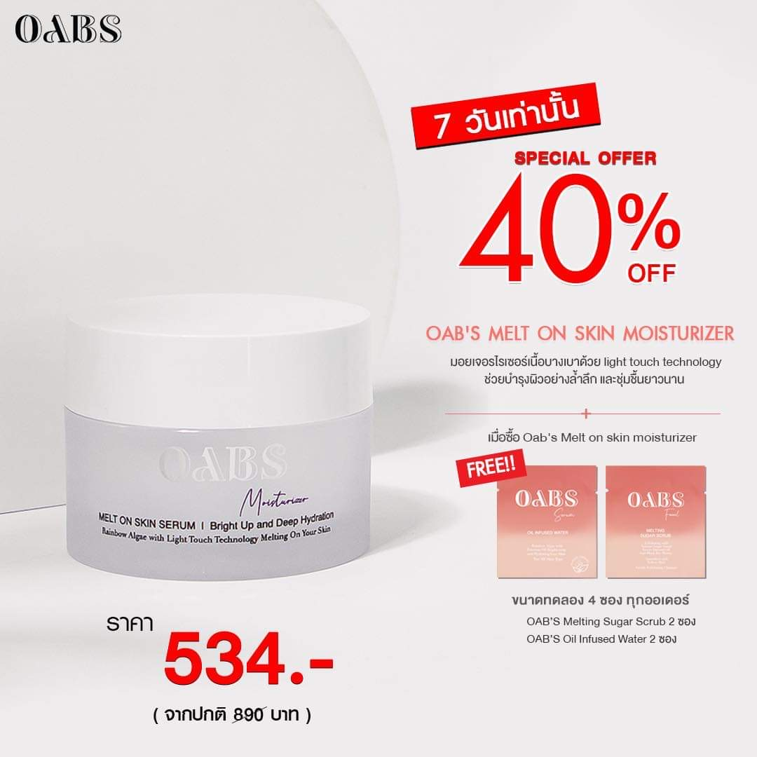 Oab's Melt-On Skin Serum 45 ml โอป เมลท์ ออน สกิน เซรั่ม แถมขนาดทดลอง Oil Infused Water 2ซอง, Melting Sugar Scrub 2ซอง
