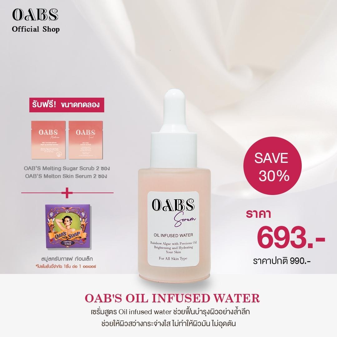 Oab's Oil Infused Water  30 ml. โอป ออยล์ อินฟิลส์ วอเตอร์ แถมขนาดทดลอง Melting Sugar Scrub 2ซอง, Melt-On Skin Serum2ซอง