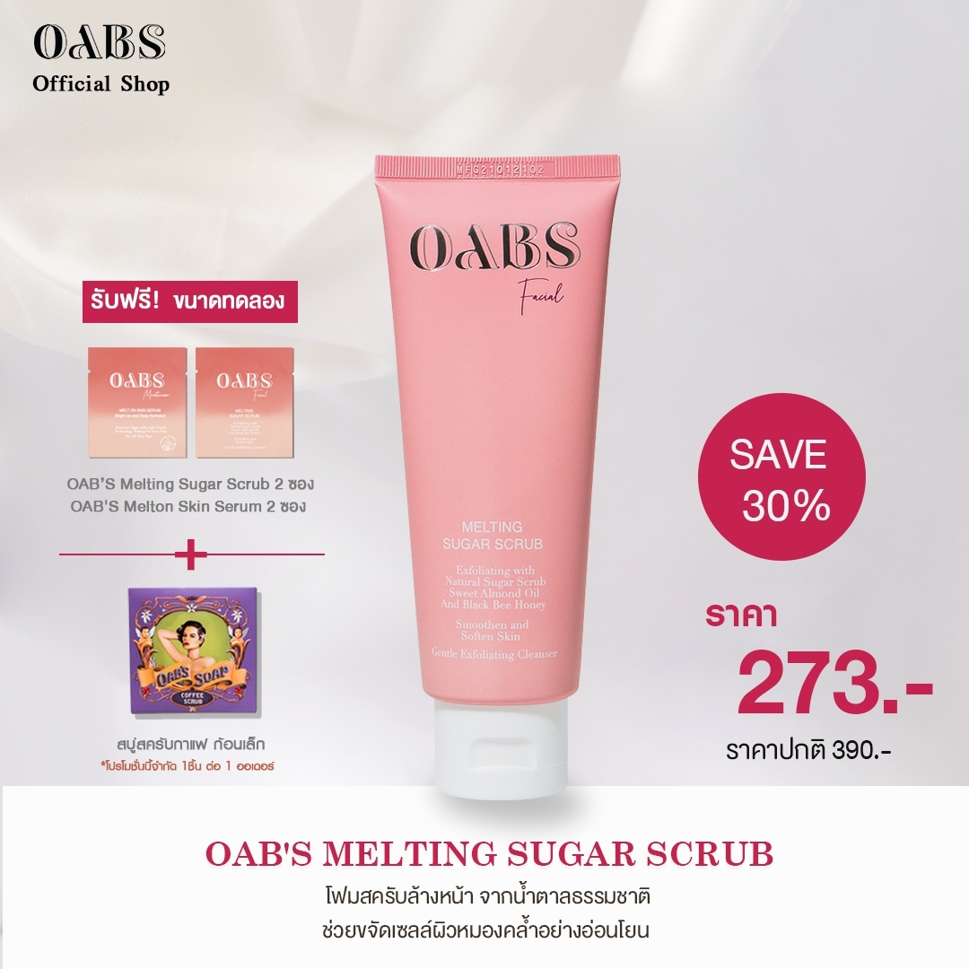 Oab's Melting Sugar Scrub  100g โอป เมลติ้ง ชูก้า สครับ แถมขนาดทดลอง Oil Infused Water 2ซอง , Melt-On Skin Serum2ซอง