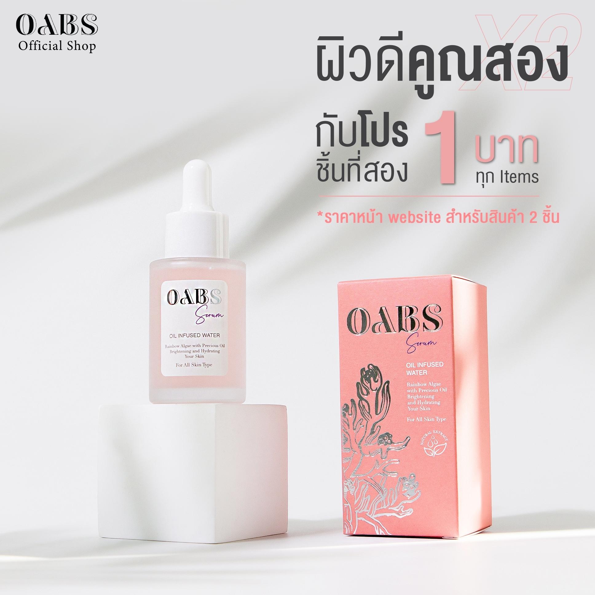 [ชิ้นที่สองราคา 1 บาท]  Oab's Oil Infused Water  30 ml. โอป ออยล์ อินฟิลส์ วอเตอร์ แถมขนาดทดลอง Melting Sugar Scrub 2ซอง, Melt-On Skin Serum2ซอง (ราคาสำหรับ 2 ชิ้น)